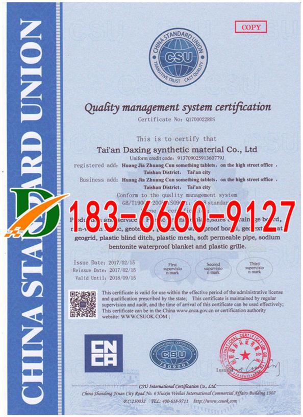ISO9001英
